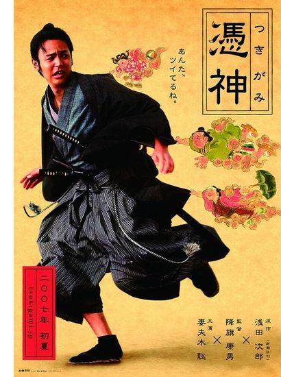 Затравленный самурай - Tsukigami
