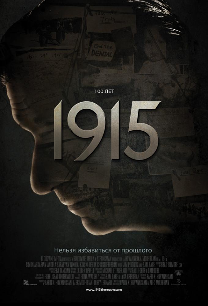 1915 - 1915