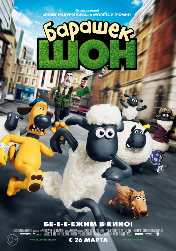 Барашек Шон - Shaun the Sheep Movie