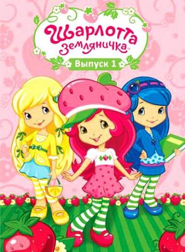 Шарлотта Земляничка: Ягодные приключения - Strawberry Shortcake's Berry Bitty Adventures