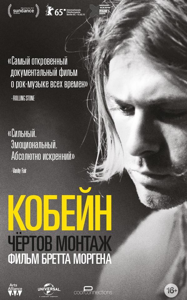 Кобейн: Чёртов монтаж - Kurt Cobain- Montage of Heck