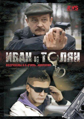 Иван и Толян