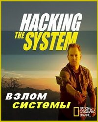 ����� ������� - Hacking the system