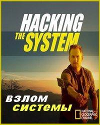 Взлом системы - Hacking the system