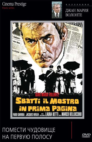 Помести чудовище на первую полосу - Sbatti il mostro in prima pagina