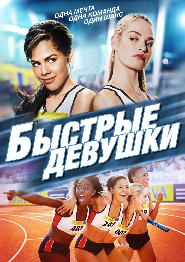 Быстрые девушки - Fast Girls