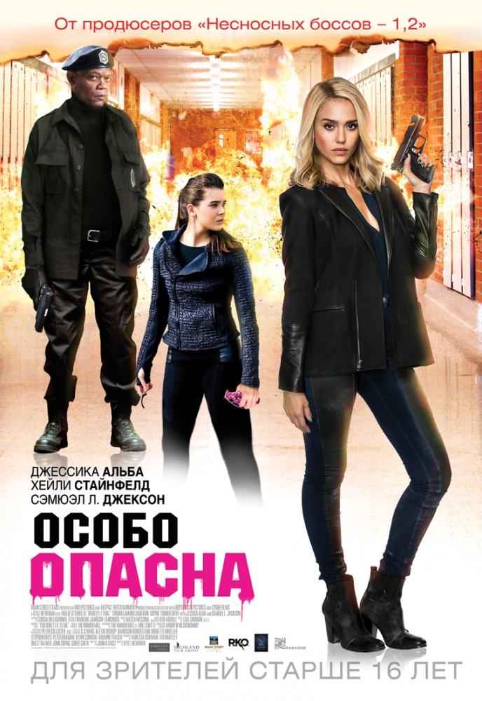 Особо опасна - Barely Lethal