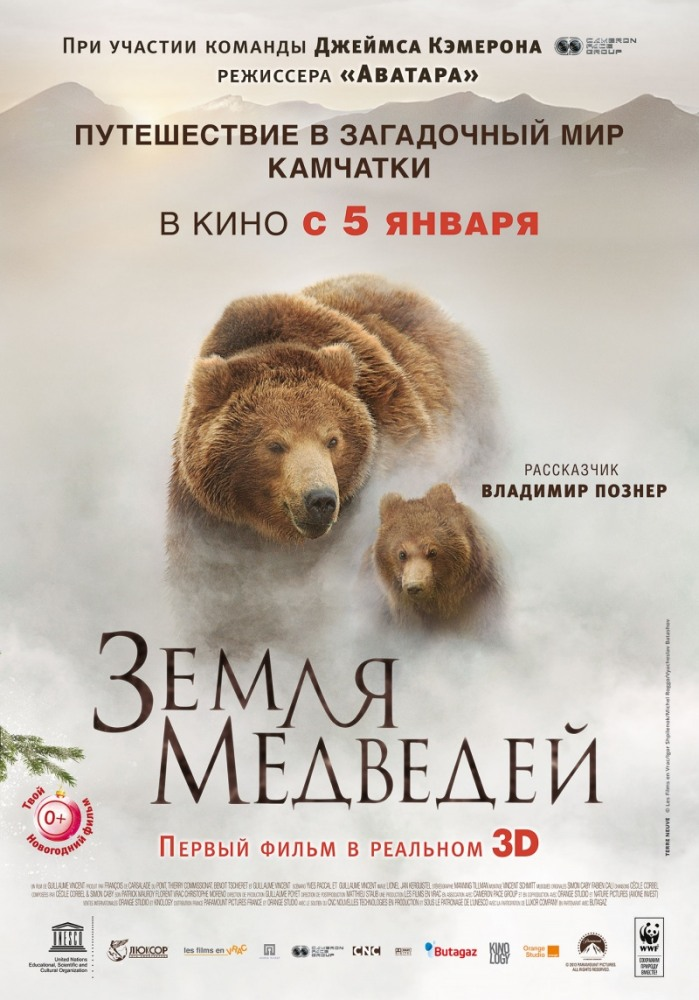 Земля медведей - Land of the Bears