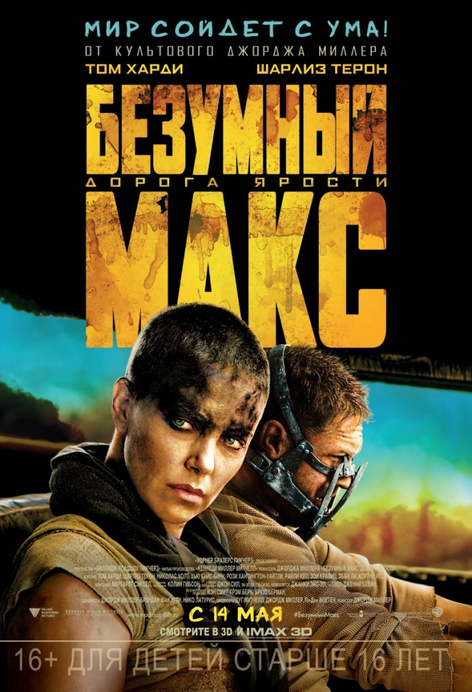 �������� ����: ������ ������ - Mad Max- Fury Road