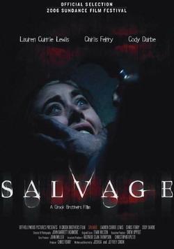 Вторсырье - Salvage