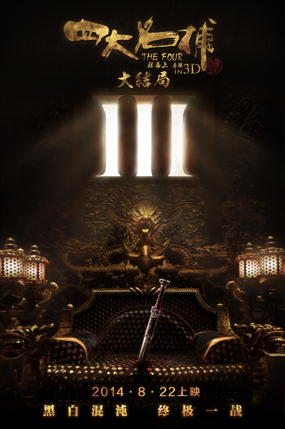Четверо 3 - Si Da Ming Bu 3