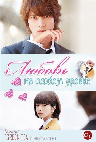 Любовь на особом уровне - Kinkyori ren ai