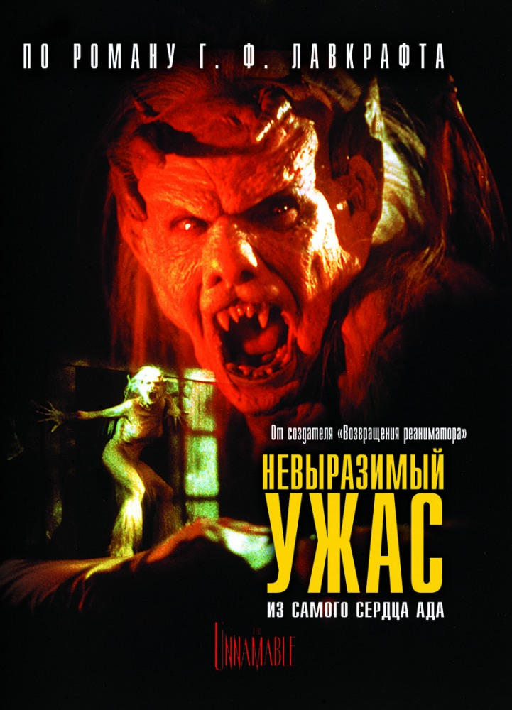 ����������� ���� - The Unnamable