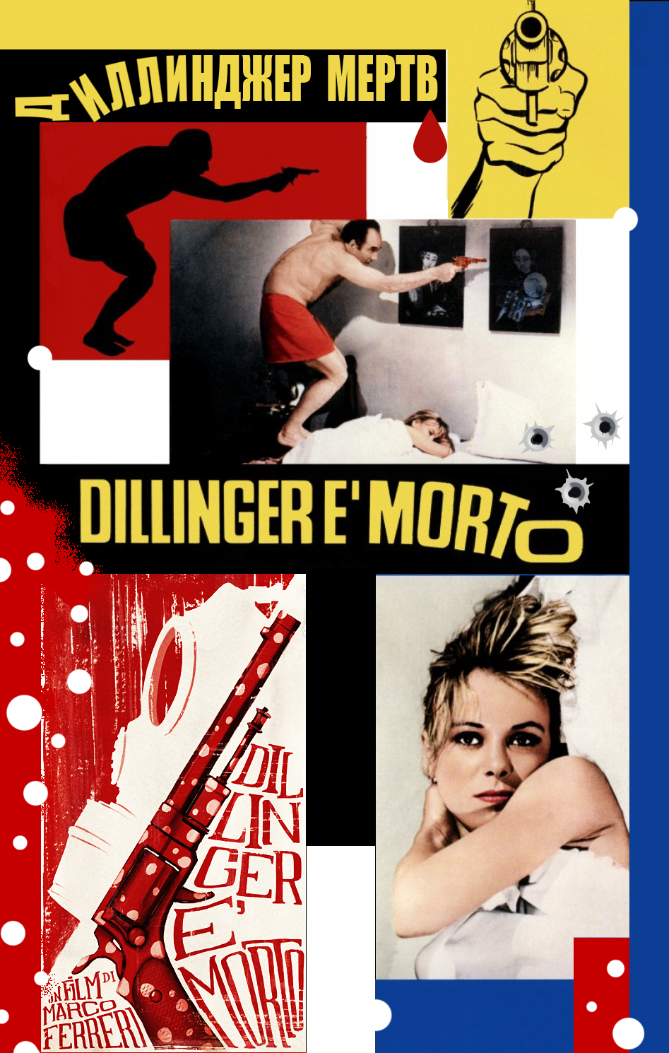 Диллинджер мертв - Dillinger ГЁ morto