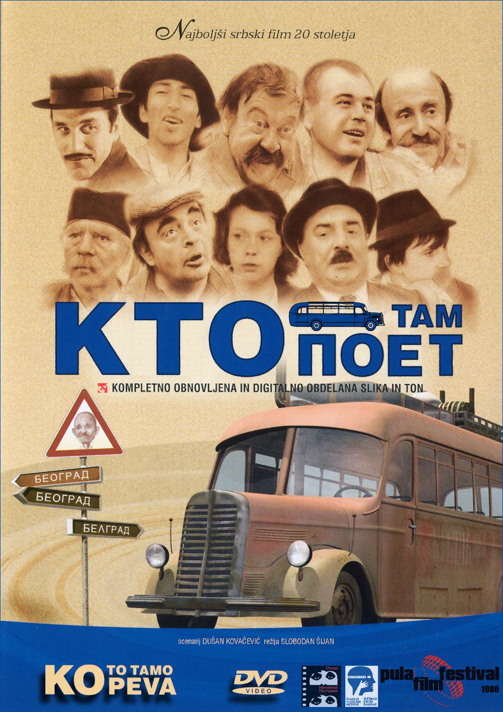 Кто там поет - Ko to tamo peva