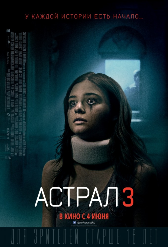 Астрал 3 - Insidious- Chapter 3