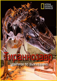 Тираннозавр: чемпион по выживанию - T.Rex- Ultimate Survivor