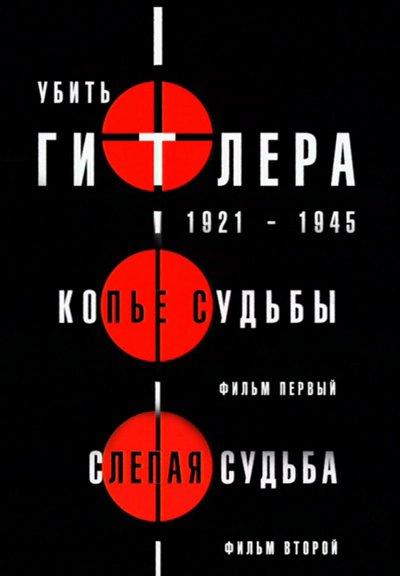 Убить Гитлера. 1921-1945
