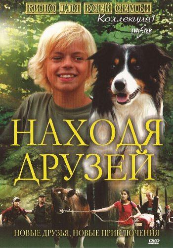 Находя друзей - Venner for livet
