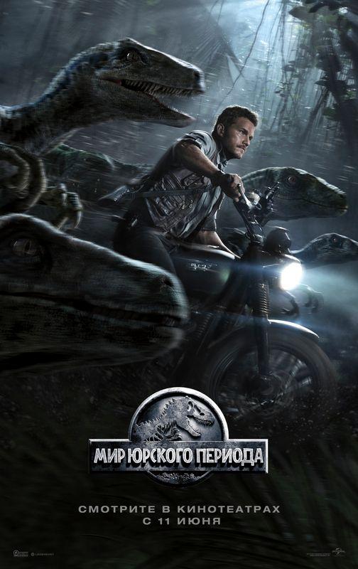 Мир Юрского периода - Jurassic World