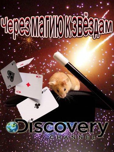 Через магию к звёздам - The Pop Illusionist (El Mago Pop)