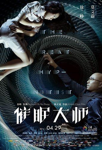 Великий гипнотизёр - Cui mian da shi