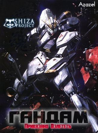 Гандам: Приказано взлететь - Gundam- Mission To The Rise