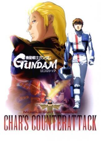 Мобильный воин ГАНДАМ: Ответный удар Чара - Mobile Suit Gundam- Char's Counterattack