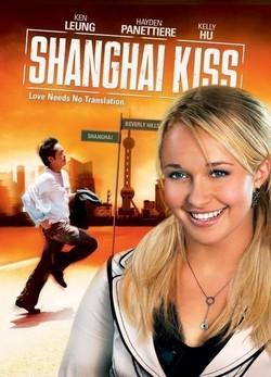 Шанхайский поцелуй - Shanghai Kiss