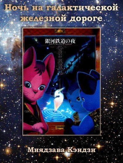 Ночь на Галактической железной дороге - Ginga Tetsudou no Yoru