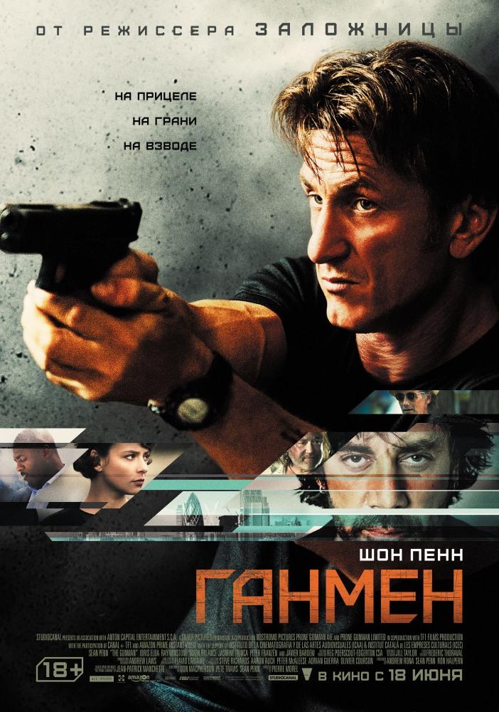 Ганмен - The Gunman