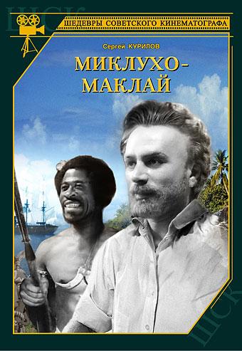 Миклухо-Маклай