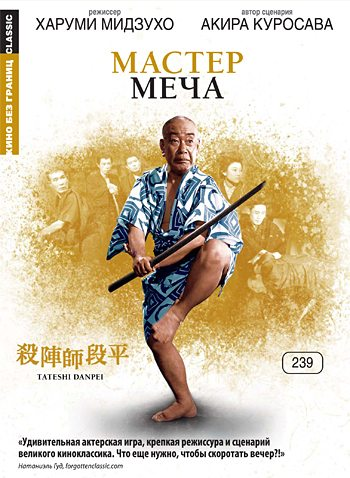 Мастер меча - Tateshi Danpei