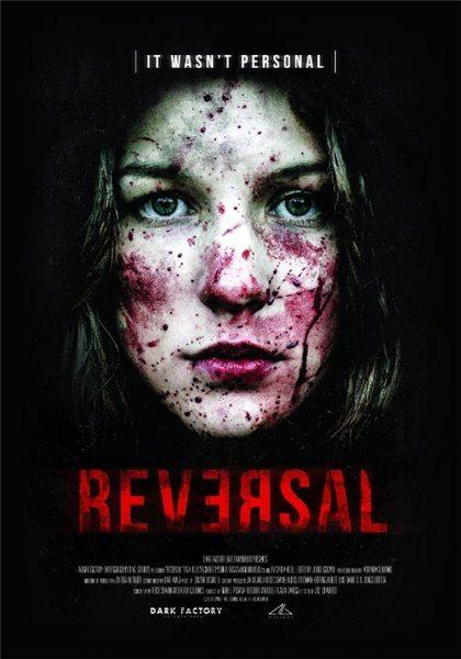 ��������� ������ - Reversal