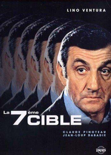 Седьмая мишень - La 7eme cible