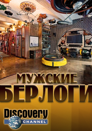 Мужские берлоги - Epic Man Cave Builds