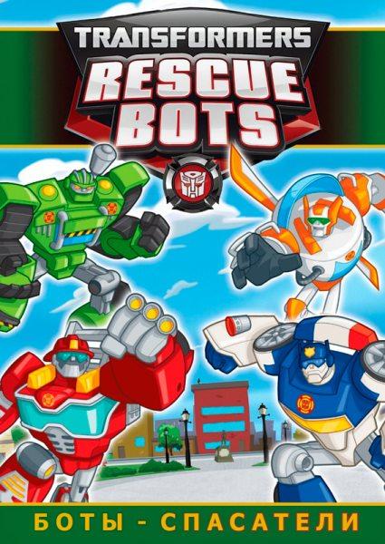 Трансформеры: Боты-спасатели - Transformers- Rescue Bots