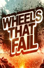 Катастрофа на колесах - Wheels That Fail