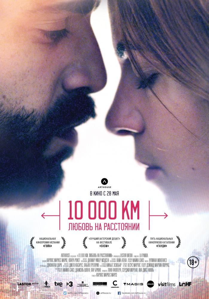 10 000 км: Любовь на расстоянии - 10,000 Km