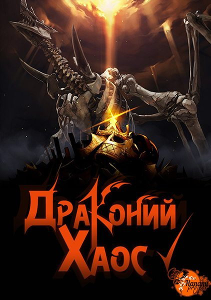 Драконий Хаос: Война красного дракона - Chaos Dragon- Sekiryuu Seneki