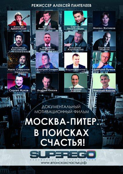 Москва-Питер. В поисках счастья!