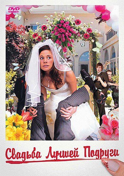 Свадьба лучшей подруги - Im Namen der Braut