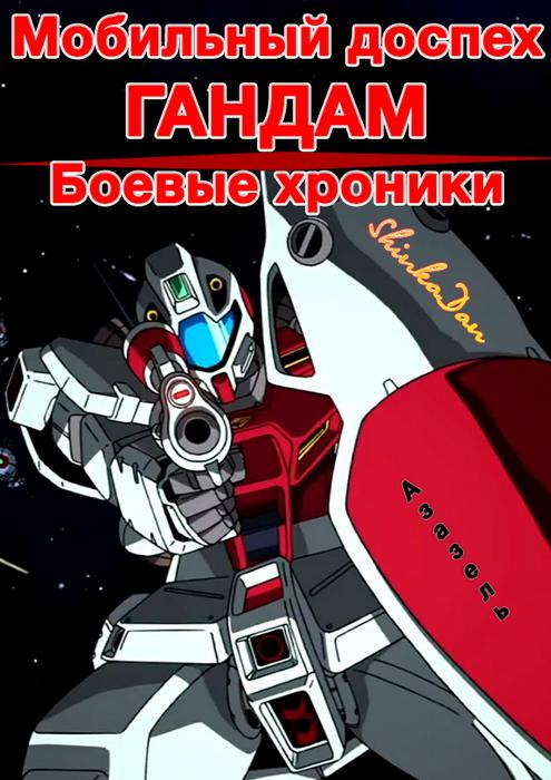 Мобильный доспех Гандам: Боевые хроники - Mobile Suit Gundam Battlefield Record- Avant Title