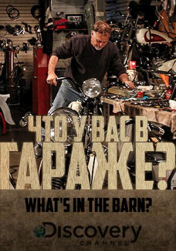 ��� � ��� � ������? - What's in the Barn