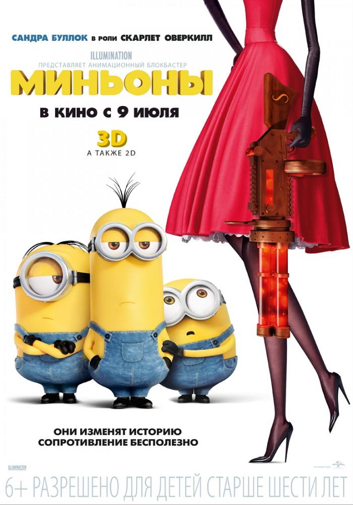 Миньоны - Minions