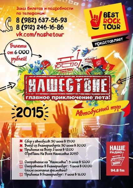 НАИВ - Нашествие 2015