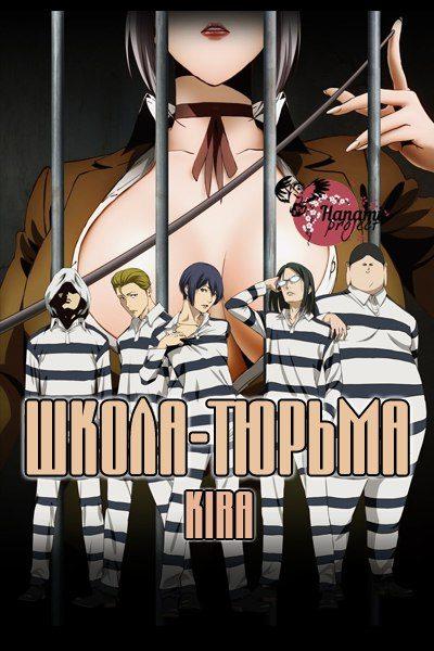 Школа тюрьма - Prison School