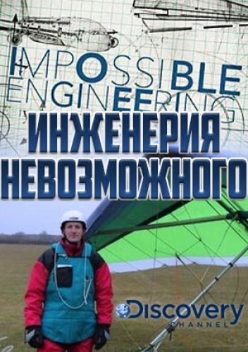 ��������� ������������ - Impossible Engineering