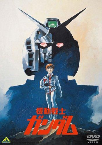 Трилогия Мобильный воин Гандам - Mobile Suit Gundam