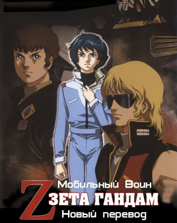 ��������� ���� ���� ������: ����� ������� - Mobile Suit Zeta Gundam- A New Translation